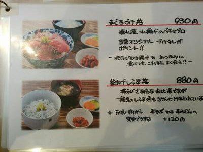 静岡県由比で生の桜えびを堪能!生の桜えびをお得に食べられるお店「ごはん屋さくら」