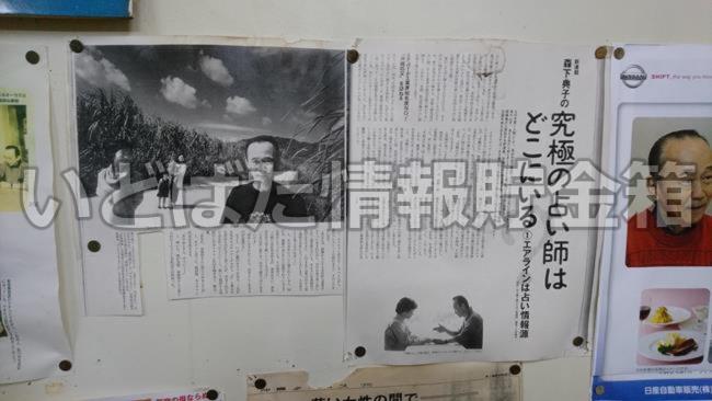 沖縄といえば占いなの?沖縄で1番有名な沖縄の父に占ってもらった結果は?