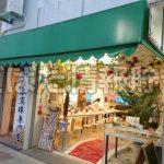 沖縄の那覇でできる面白体験「真珠の球取り出し体験」を実際にしてみた口コミ