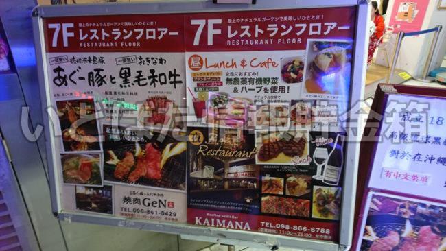 かなり当たる占い師「沖縄の父」オススメのアグー豚元祖のお店「焼肉GeN」ご紹介