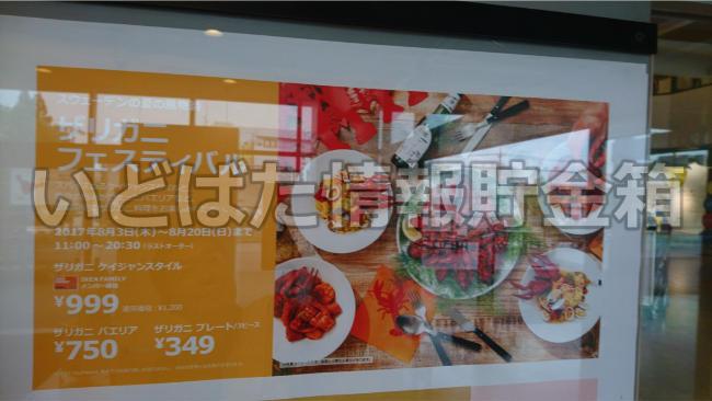 IKEA(イケア)のレストランでザリガニフェスティバル2017!気になるザリガニのお味は?