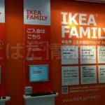 IKEA(イケア)で流れるアナウンス「コードCR」「コードはやぶさ」って一体何?