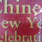 2018年春節はいつ?2月16日の旧正月に中国の方々がすることって何?